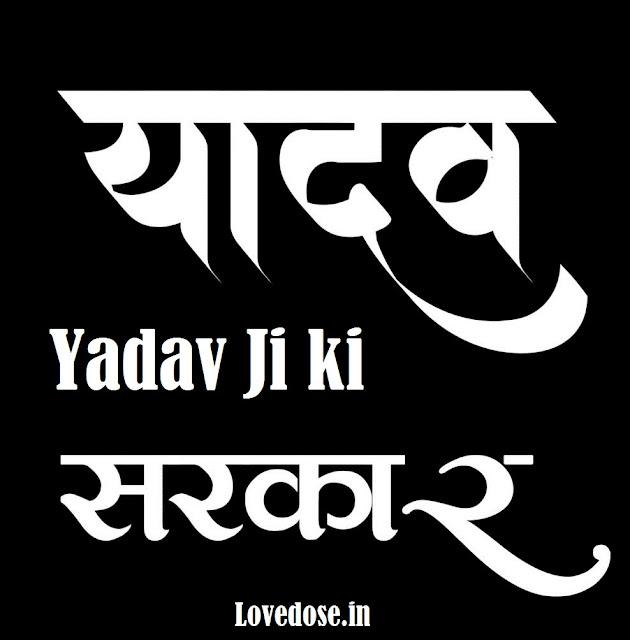 Yadav Ji Status, 2 Line Yadav ji attitude status