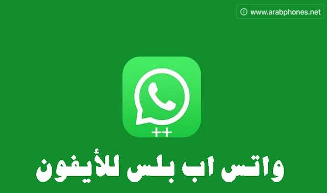 تحميل WhatsApp++ للايفون بدون جلبريك