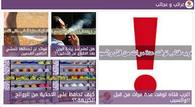 قالب الفسحة 4 شبيه بقالب الموسوعة بوك للبلوجر مجانا