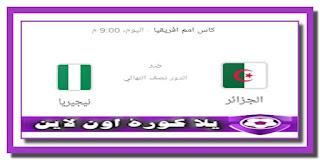 Algérie et Nigeria en direct البث المباشر الجزائر مع نيجيريا