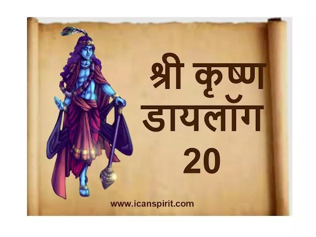 श्री कृष्णा डायलॉग | Shree Krishna Dialogue 20