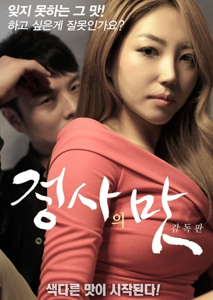 The Taste of an Affair Full Korea 18+ Adult Movie Online Free
