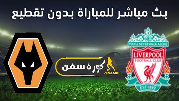 موعد مباراة وولفرهامبتون وليفربول بث مباشر بتاريخ 23-01-2020 الدوري الانجليزي