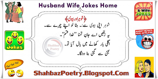 Husband Wife Ghajini Movie Jokes 2017