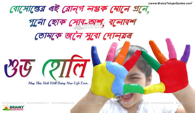 Holi hd wallpapers, Holi greetings quotes in bengali, holi hd wallpapers, colourful bengali holi greetings