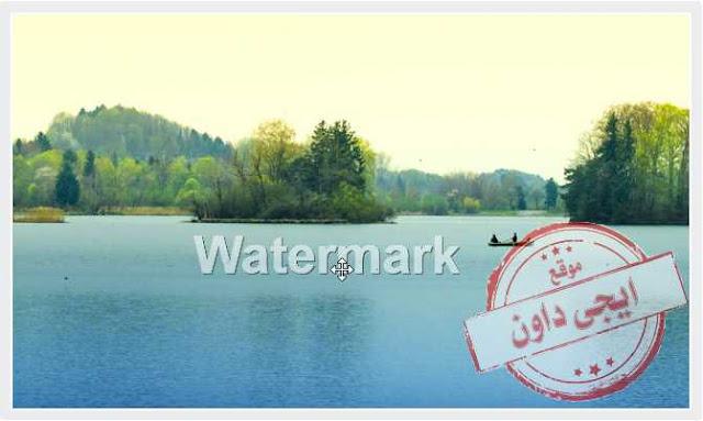 تحميل برنامج وضع علامة مائية او شعار او اموشن على الصور uMark 2020