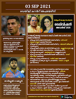 Daily Malayalam Current Affairs 03 Sep 2021