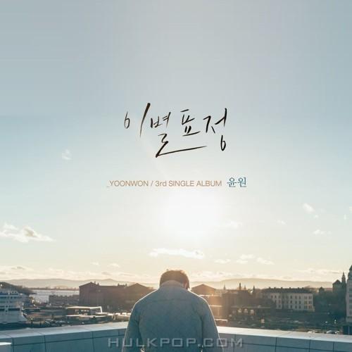 YOONWON – 이별 표정 – Single