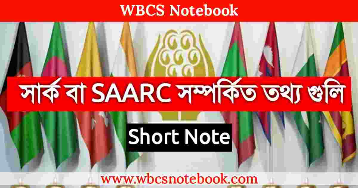 সার্ক সম্পর্কিত তথ্য গুলি   SAARC General Knowlege in Bengali - WBCS Notebook