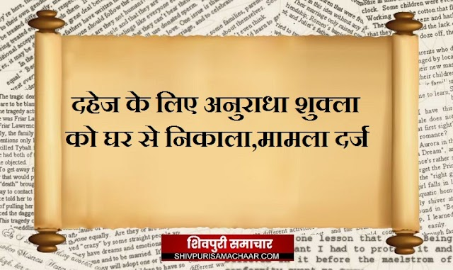 दहेज के लिए अनुराधा शुक्ला को घर से निकाला, मामला दर्ज / POHRI NEWS