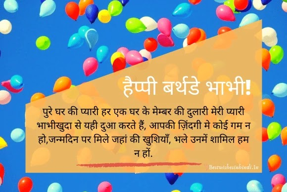 birthday greeting card images  for bhabhi, happy birthday bhabhi sms
