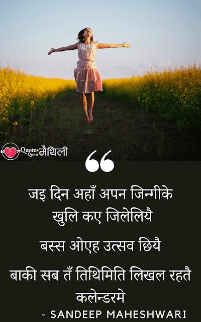 motivational thoughts by sandeep maheshwari