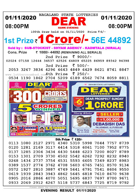 Lottery Sambad 01-11-2020, Lottery Sambad 8 pm results, Nagaland Lottery Results, Lottery Sambad Today Results Live, Night results