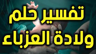 تفسير حلم ولادة العزباء