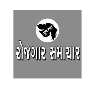 Download Pdf Gujarat Rojgar Samachar