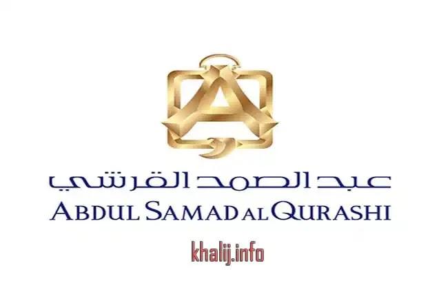 فروع عبد الصمد القرشى فى قطر