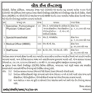 GCRI Civil Hospital Ahmedabad Staff Nurse Jobs
