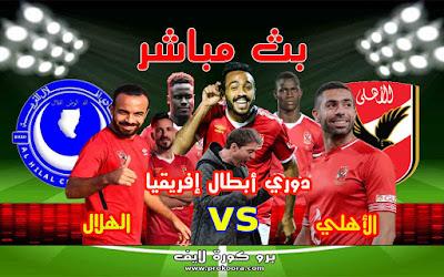 مشاهدة مباراة الأهلي والهلال السوداني بث مباشر اليوم بدون تقطيع