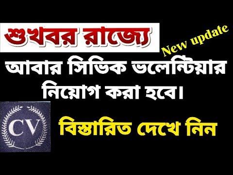 কলকাতা পুলিশ নিয়োগ 2019 kolkata police requirment civic volentier apply