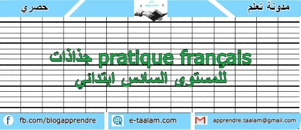 جذاذات pratique français للمستوى السادس ابتدائي 2021