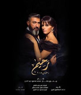مسلسلات رمضان 2018 : مواعيد عرض مسلسل مسلسل رحيم بطولة ياسر جلال على قناة cbc المصرية