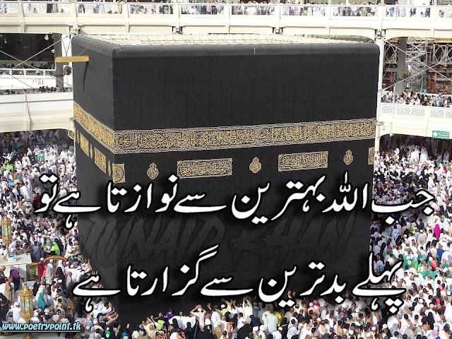 """Sufi poetry """"Allah jb behtreen se nawazta han to"""" // sufi lines // urdu poetry// urdu poetry sms"""