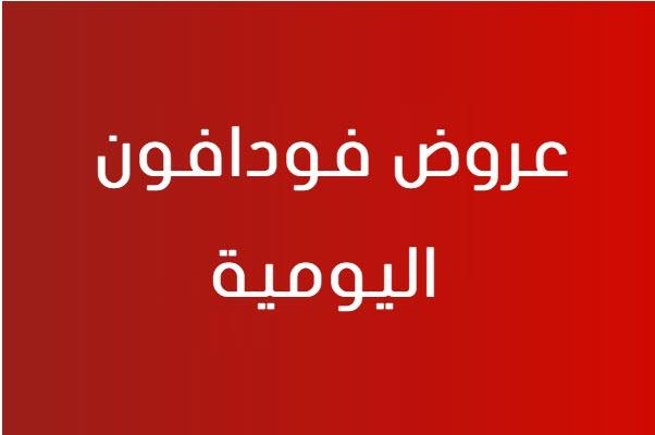 عروض فودافون نت الشهري والأسبوعي واليومي 2021