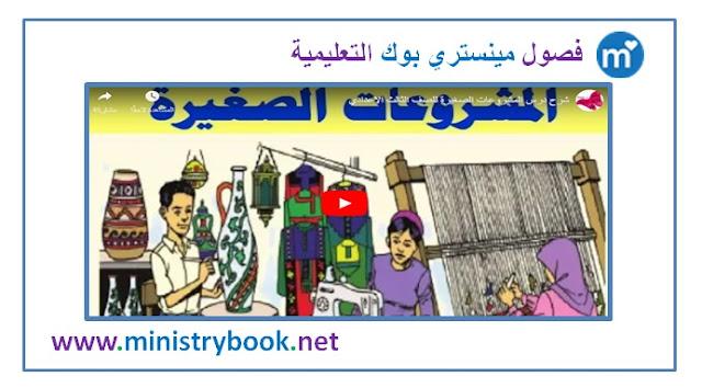 شرح درس المشروعات الصغيرة - لغة عربية الصف الثالث الاعدادي ترم ثاني