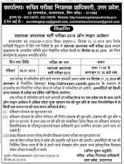 ADVERTISEMENT : सहायक अध्यापक भर्ती परीक्षा-2019 को 6 जनवरी को सम्पन्न कराने हेतु जारी अधिकारिक विज्ञप्ति व दिशा-निर्देश