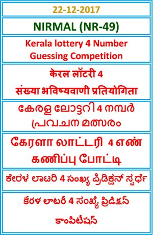 Kerala lottery 4 Number Guessing Competition NIRMAL NR-49