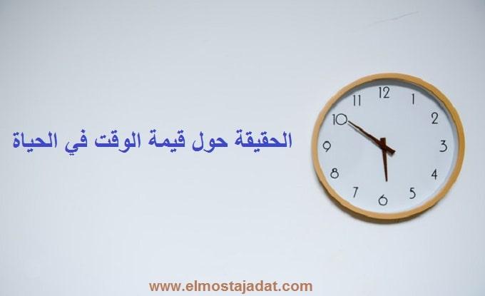 اهمية الوقت في حياة الانسان وكيفية استغلاله