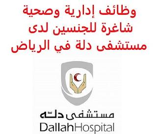وظائف إدارية وصحية شاغرة للجنسين لدى مستشفى دلة في الرياض يعلن مستشفى دلة, عن توفر وظائف إدارية وصحية شاغرة للجنسين, للعمل لديه في الرياض وذلك للوظائف التالية: 1-  تقني تخطيط صدى القلب Echocardiography Technologist المؤهل العلمي: بكالوريوس تقنية القلب، تخطيط صدى القلب  شهادة (BLS) الخبرة: سنة واحدة على الأقل من العمل في المجال أن يكون حاصلاً على تصنيف الهيئة السعودية للتخصصات الصحية 2- أمين صندوق Cashier المؤهل العلمي: ثانوية عامة أو دبلوم الخبرة: سنة واحدة على الأقل من العمل في المجال 3- مندوب مبيعات الصيدلة  Pharmacy Sales Representative المؤهل العلمي: ثانوية عامة أو دبلوم الخبرة: سنتان على الأقل من العمل في المجال للتـقـدم لأيٍّ من الـوظـائـف أعـلاه اضـغـط عـلـى الـرابـط هنـا أنشئ سيرتك الذاتية    أعلن عن وظيفة جديدة من هنا لمشاهدة المزيد من الوظائف قم بالعودة إلى الصفحة الرئيسية قم أيضاً بالاطّلاع على المزيد من الوظائف مهندسين وتقنيين محاسبة وإدارة أعمال وتسويق التعليم والبرامج التعليمية كافة التخصصات الطبية محامون وقضاة ومستشارون قانونيون مبرمجو كمبيوتر وجرافيك ورسامون موظفين وإداريين فنيي حرف وعمال