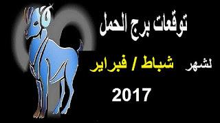 توقعات برج الحمل لشهر كانون الثاني/ يناير 2017