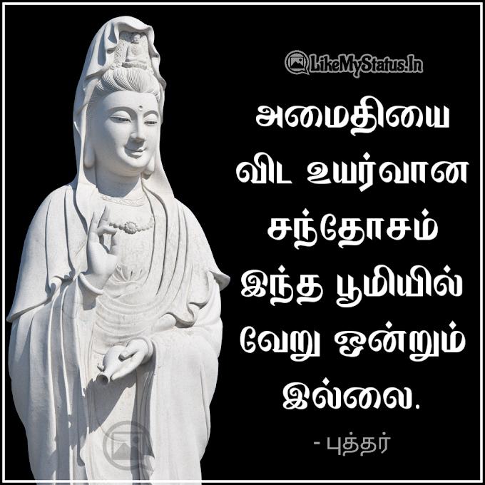 25 புத்தரின் பொன்மொழிகள் | Buddha Quotes In Tamil