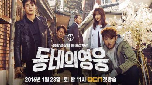 Anh Hùng Nhà Bên - Neighborhood Hero (2016)