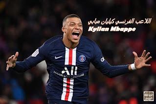 اللاعب الفرنسي كيليان مبابي  Kylian Mbappe