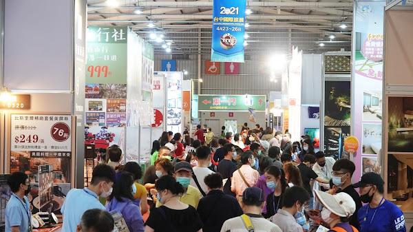 2021台中國際旅展 免稅商店進駐偽出國撿便宜
