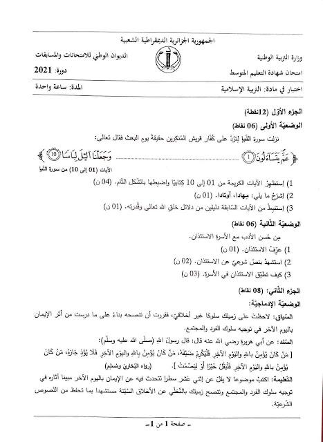 موضوع التربية الاسلامية شهادة التعليم المتوسط دورة جوان 2021