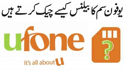 Ufone balance check code - ufone check balance code