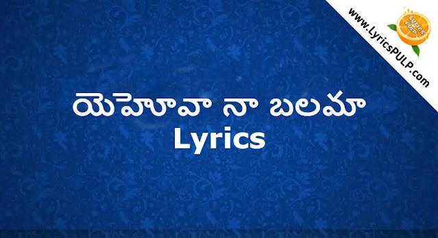 Yehova Naa Balama Lyrics - Telugu Christian Songs Lyrics