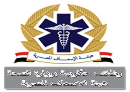 وظائف هيئة الاسعاف المصرية 2016