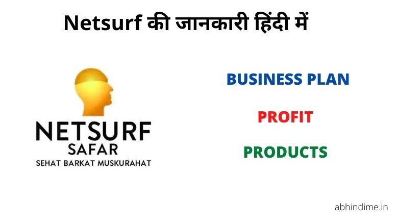 Netsurf network in hindi