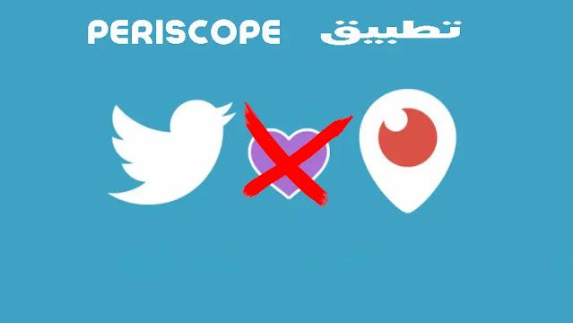 تويتر تتخلى عن تطبيق Periscope للبث المباشر عبر الإنترنت