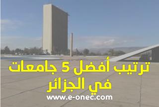 ترتيب افضل 5 جامعات في الجزائر