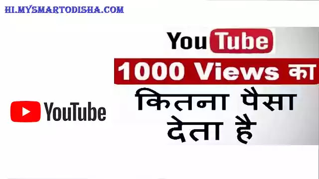 Youtube Per 1000 Views ke Kitne Paise Milte Hai