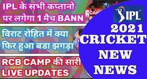 IPL 2021: Captain 1 Match BANN😱, Virat Rohit Fight? 😱, Smith New Captain RCB Vivo Lives Updates