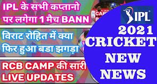 IPL 2021 NEWS