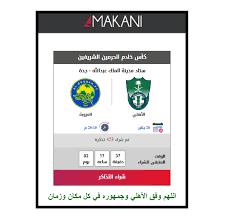 رابط موقع مكاني Makani السعودي لحجز وشراء تذكرة حضور مباريات الدوري السعودي2018