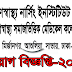 Gonosastho Nursing Institute Medical College job circular 2019