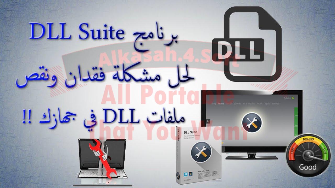 برنامج DLL Suite لتثبيت ملفات الـ DLL المفقودة وحل مشاكل أخطاء الملفات الناقصة missing dll بنقرة زر